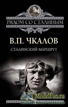 Сталинский маршрут (В.П. Чкалов)
