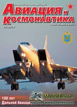 Авиация и Космонавтика вчера, сегодня, завтра 12.2014 (декабрь)