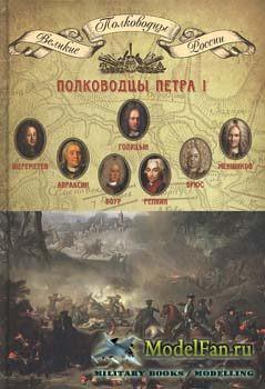 Полководцы Петра I (Великие полководцы России)