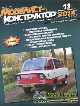Моделист-конструктор №11 (ноябрь) 2014