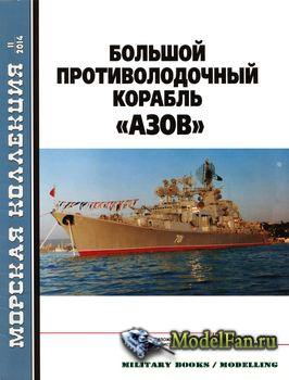 Морская коллекция №11 2014 - Большой противолодочный корабль