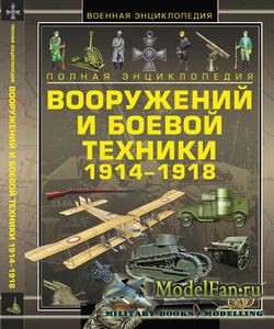 Полная энциклопедия вооружений и боевой техники 1914-1918 (В. Ликсо, В. Шун ...