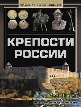Крепости России: Большая энциклопедия (А.Г. Мерников)