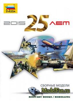 Звезда (Zvezda) за 2015 год