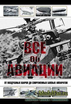 Все об авиации: От воздушных шаров до современных боевых аппаратов (Л. Сыти ...