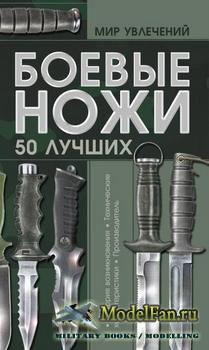 Боевые ножи. 50 лучших (Виктор Шунков)