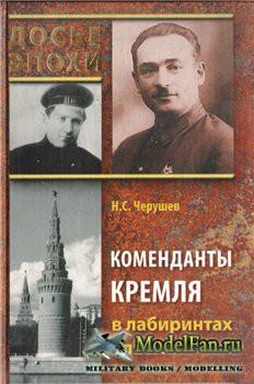 Коменданты Кремля в лабиринтах власти (Николай Черушев)