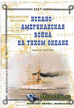 Испано-Американская война на Тихом океане (Часть Третья)