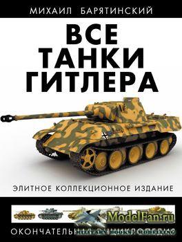 Все танки Гитлера. Окончательная энциклопедия (Михаил Барятинский)