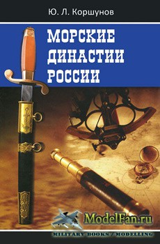 Морские династии России (Юрий Коршунов)