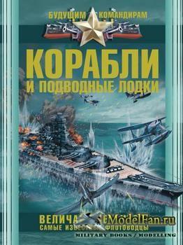 Корабли и подводные лодки: Величайшие битвы (Вячеслав Ликсо)