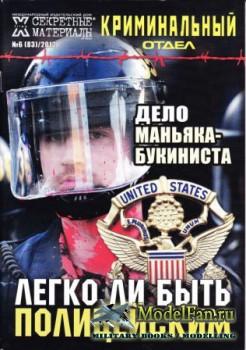 Криминальный отдел №6 2013