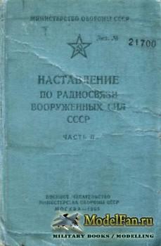 Наставление по радиосвязи Вооруженных Сил СССР