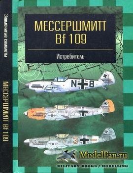 Мессершмитт Bf 109. Истребитель (Андрей Фирсов)