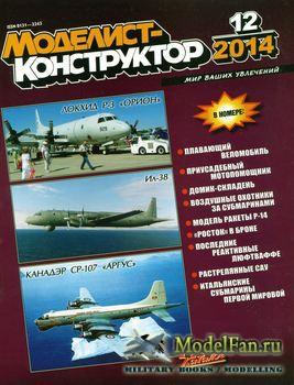 Моделист-конструктор №12 (декабрь) 2014