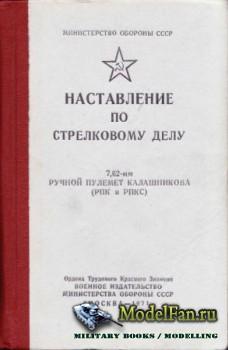 Наставление по стрелковому делу. 7,62-мм ручной пулемёт Калашникова (РПК и  ...