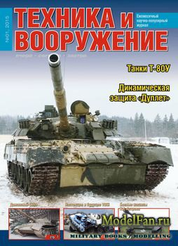 Техника и вооружение №1 (январь 2015)