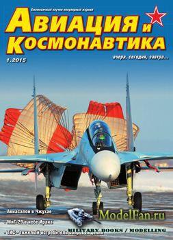 Авиация и Космонавтика вчера, сегодня, завтра 1.2015 (январь)