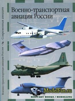 Военно-транспортная авиация России (Владимир Ильин)