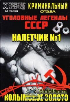 Криминальный отдел №2 2013