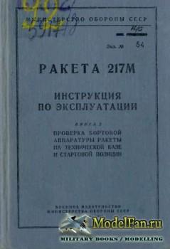 Ракета 217М. Инструкция по эксплутации. Книга 2. Проверка бортовой аппарату ...