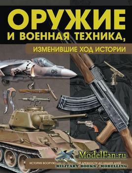 Оружие и военная техника, изменившие ход истории (Виктор Шунков)