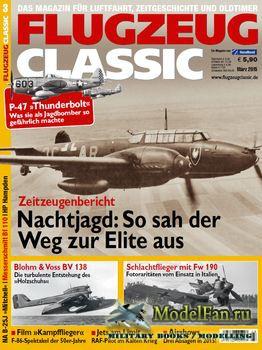 Flugzeug Classic №3 2015