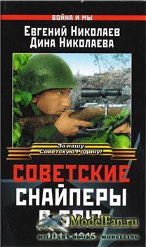 Советские снайперы в бою 1941-1945 (Евгений Николаев, Дина Николаева)
