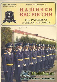 Нашивки ВВС России (Мурачев А.А., Плоткин Г.Л.)