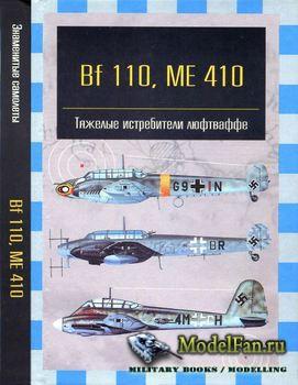 Bf 110, ME 410: Тяжелые истребители Люфтваффе (Андрей Фирсов)