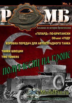 Альманах по истории бронетехники РОМБ №2
