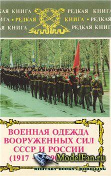 Военная одежда вооруженных сил СССР и России (1917- 1990) (М.М. Хренов, И.Ф ...