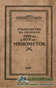 Руководство по ремонту 120-мм и 107-мм миномётов
