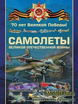 Самолеты Великой Отечественной войны (О.Дорошкевич, В.Ликсо, В.Шунков, В.Юд ...