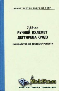 7,62-мм ручной пулемет Дегтярева (РПД). Руководство по среднему ремонту