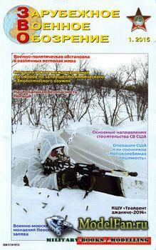 Зарубежное военное обозрение №1 2015