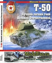 Т-50: Лучший легкий танк Великой Отечественной (Максим Коломиец)