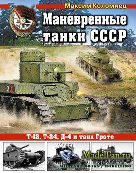 Маневренные танки СССР (Максим Коломиец)