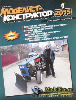 Моделист-конструктор №1 (январь) 2015