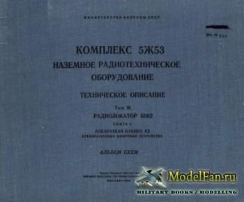 Комплекс 5Ж53. Наземное радиотехническое оборудование. Техническое описание ...