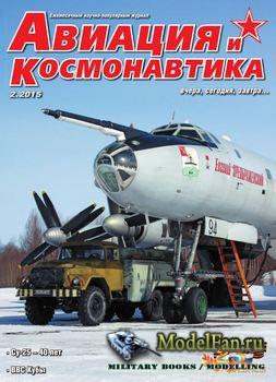 Авиация и Космонавтика вчера, сегодня, завтра 2.2015 (февраль)