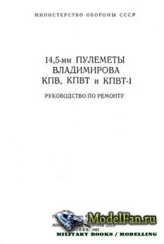 14,5-мм пулеметы Владимирова КПВ, КПВТ и КПВТ-1. Руководство по ремонту