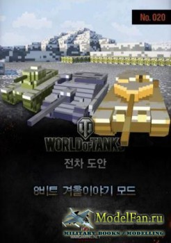 World Of Paper Tanks Korea №020 - Охота на мамонта