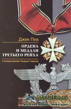 Ордена и медали Третьего Peйха (Джек Пиа)