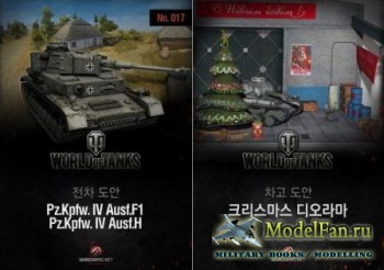 World Of Paper Tanks Korea №017 - Pz.Kpfw. IV и новогодняя диорама