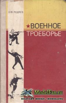 Военное троеборье (Н.Ф. Лодяев)