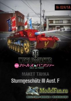 World Of Paper Tanks Korea №024/1A - StuG III Ausf.F: Girls und Panzer