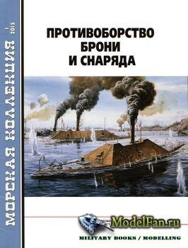 Морская коллекция №1 2015 - Противоборство брони и снаряда