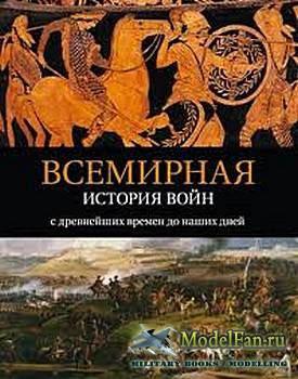 Всемирная история войн: С древнейших времен до наших дней (Аманда Ломазофф)