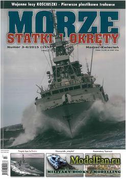 Morze Statki i Okrety №3-4/2015